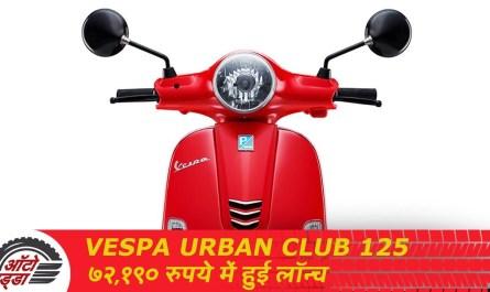 Vespa Urban Club 125 ७२,१९० रुपये में लॉन्च