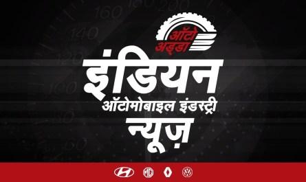 Indian Automobile Industry News- Hyundai, Tesla, Renault, Volkswagen
