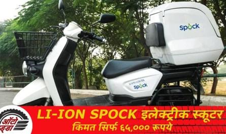 Li-ions Spock इलेक्ट्रीक स्कूटर भारत में हुई लॉन्च