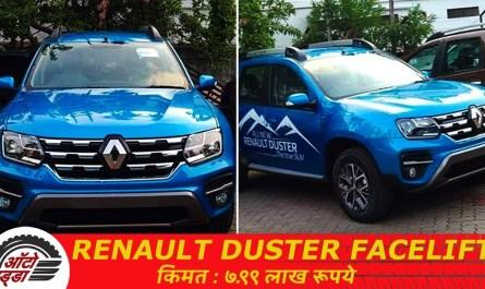 Renault Duster Facelift कि शुरवाती किमत ७.९९ लाख रुपये