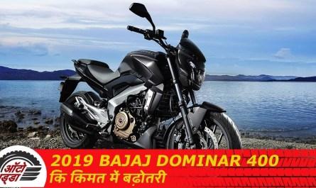 2019 Bajaj Dominar 400 कि किमत