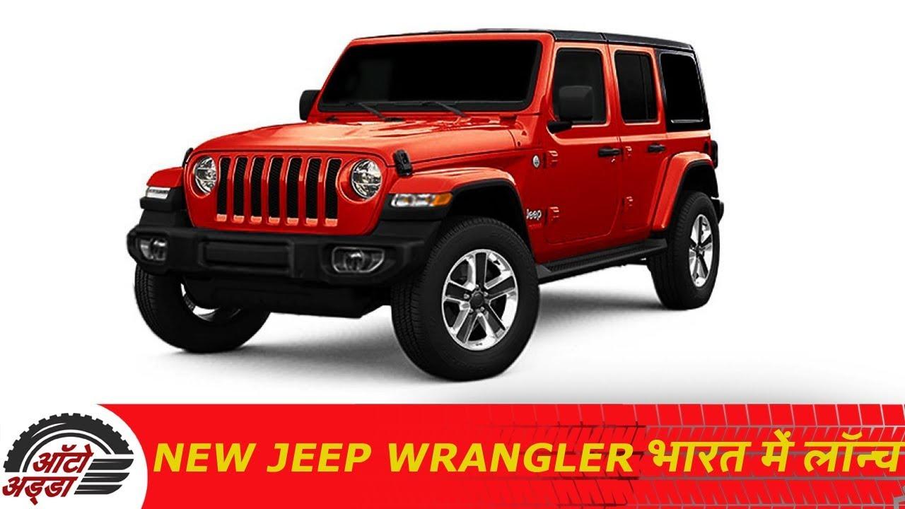 2019 Jeep Wrangler भारत में लॉन्च