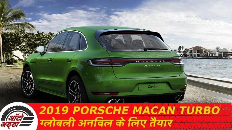 2019 Porsche Macan Turbo Global Debut अनविल के लिए तैयार