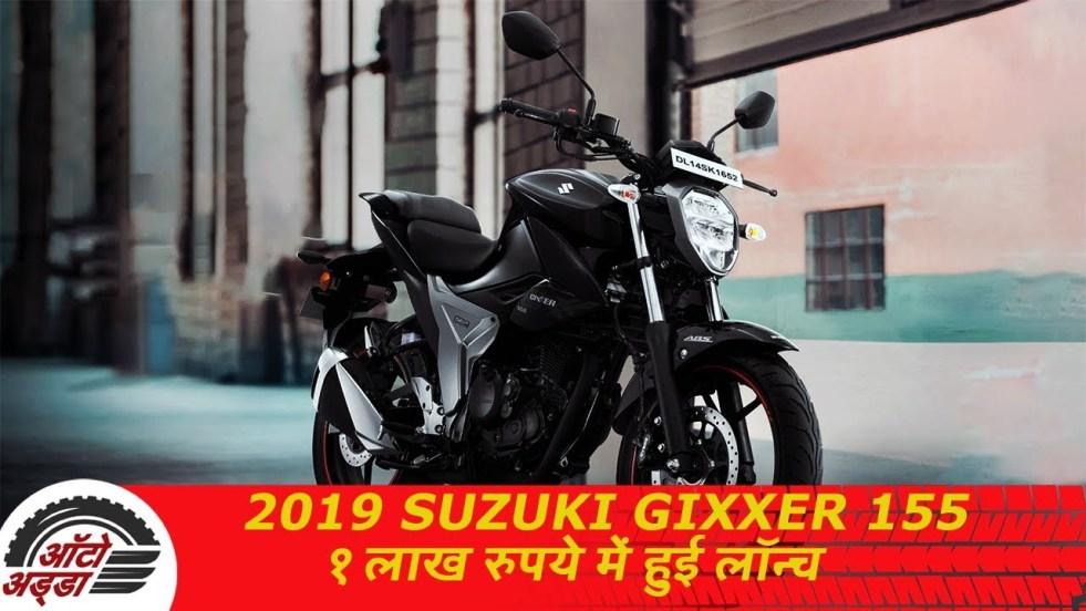2019 Suzuki Gixxer 155 १ लाख रुपये में हुई लॉन्च
