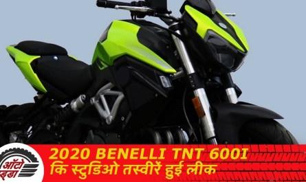 2020 Benelli TNT 600i कि तस्वीरें हुई लीक