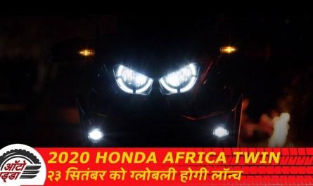 2020 Honda Africa Twin २३ सितंबर को होगी ग्लोबली लॉन्च