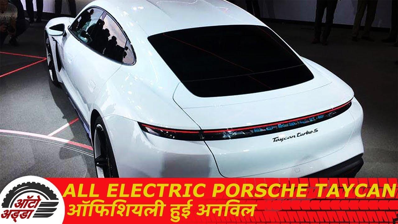 All Electric Porsche Taycan Hui Unveil