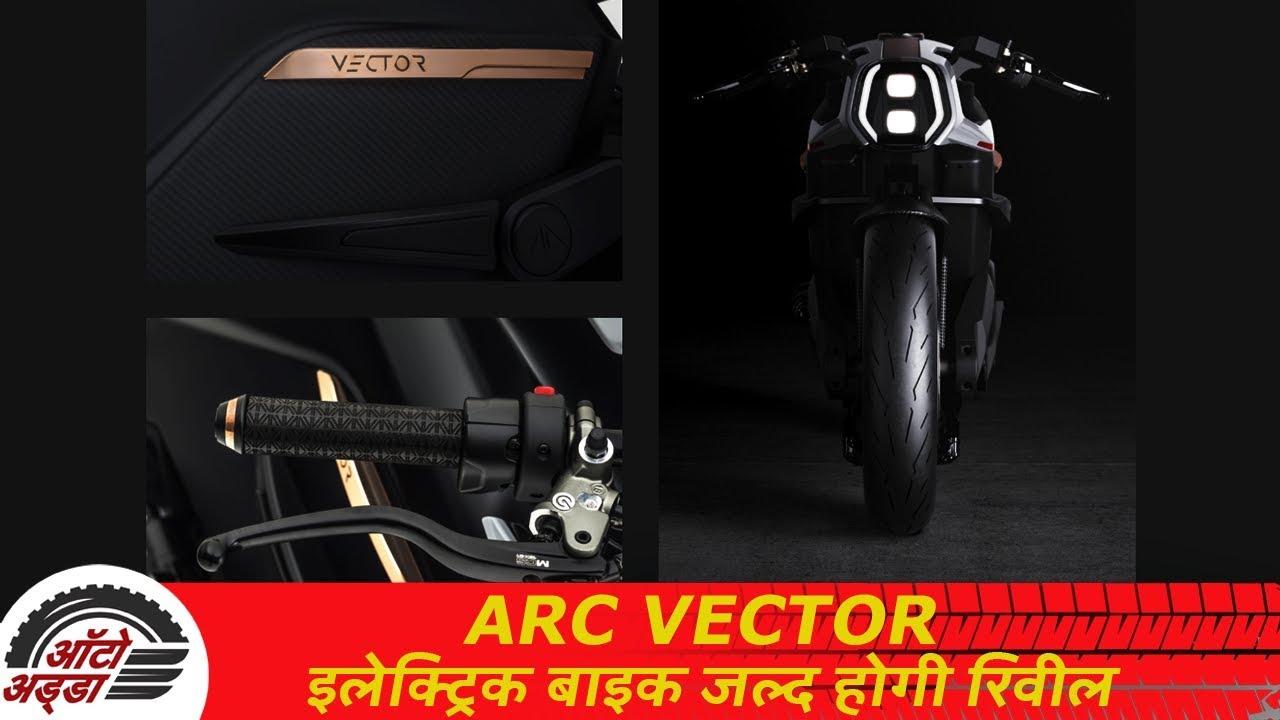 Arc Vector इलेक्ट्रिक बाइक जल्द होगी रिवील