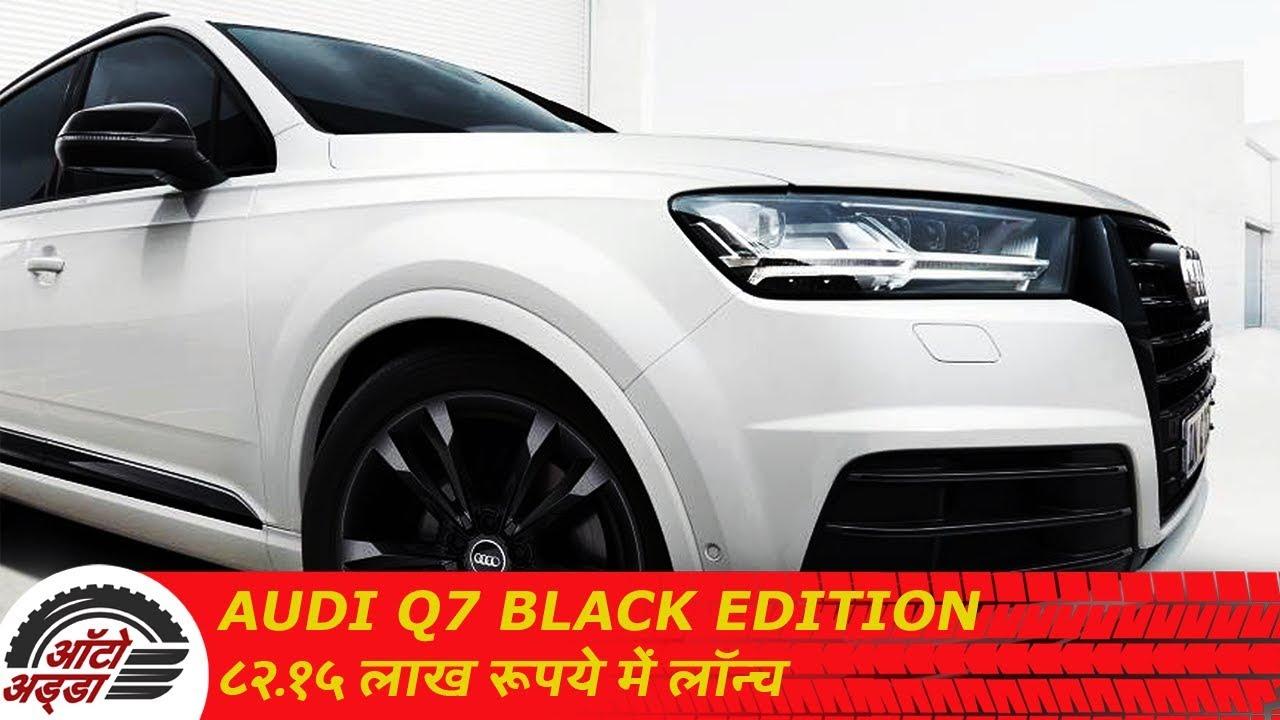 Audi Q7 Black Edition ८२.१५ लाख रुपये में लॉन्च
