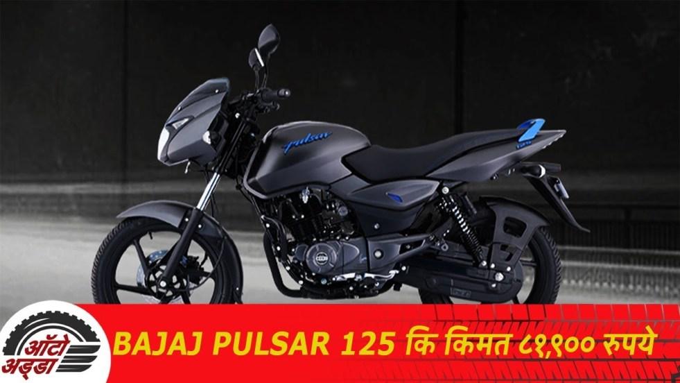 Bajaj Pulsar 125 की कीमत ८१,९०० रुपये