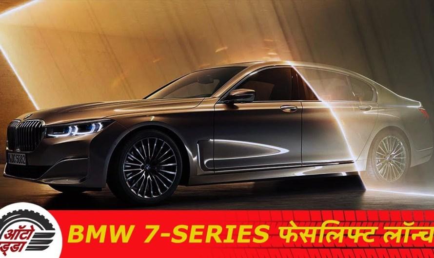 BMW 7 Series Facelift १.२२ करोड रुपये में लॉन्च