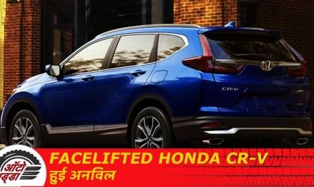 Facelifted Honda CR-V हुई अनविल