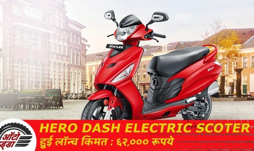 Hero Dash Electric Scooter हुई लॉन्च किमत ६२,००० रुपये