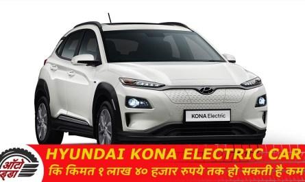 Hyundai Kona Price १ लाख ४० हजार रुपये तक हो सकती है कम