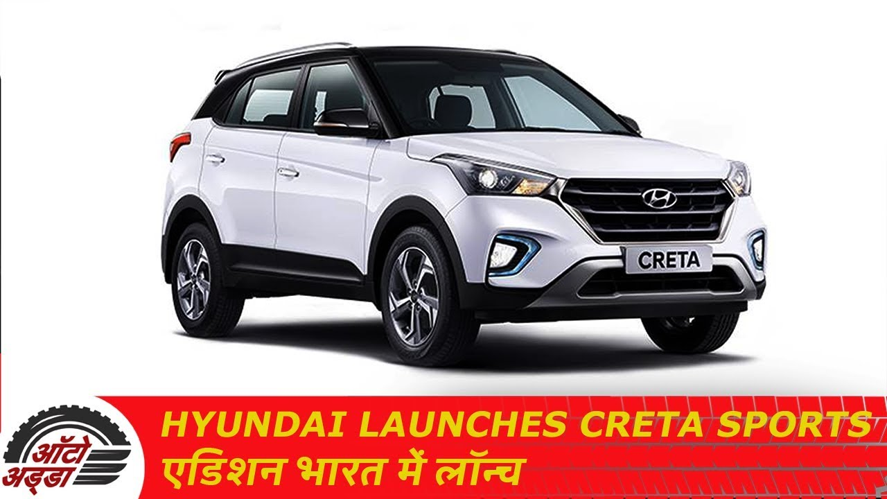 Hyundai launches Creta Sports एडिशन भारत में लॉन्च