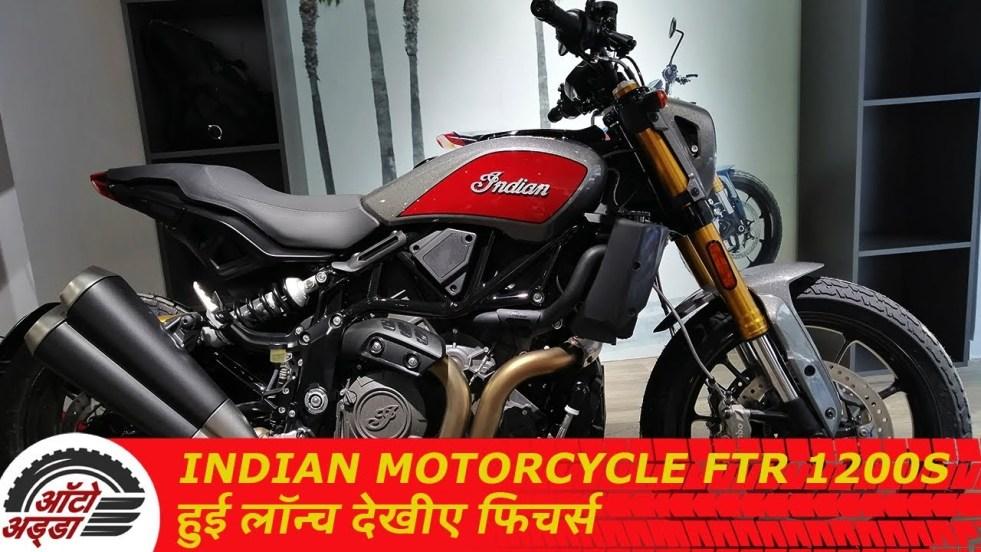 Indian Motorcycle FTR 1200S लॉन्च और नए शोरुम का उद्घाटन