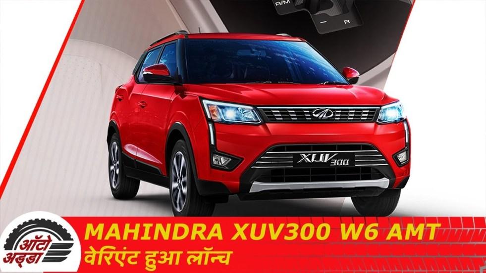 Mahindra XUV 300 W6 AMT वेरिएंट हुआ लॉन्च