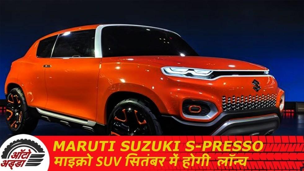 Maruti Suzuki S-presso micro SUV सितंबर में होगी लॉन्च