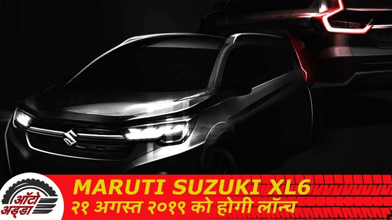 Maruti Suzuki XL6 २१ अगस्त २०१९ को होगी लॉन्च