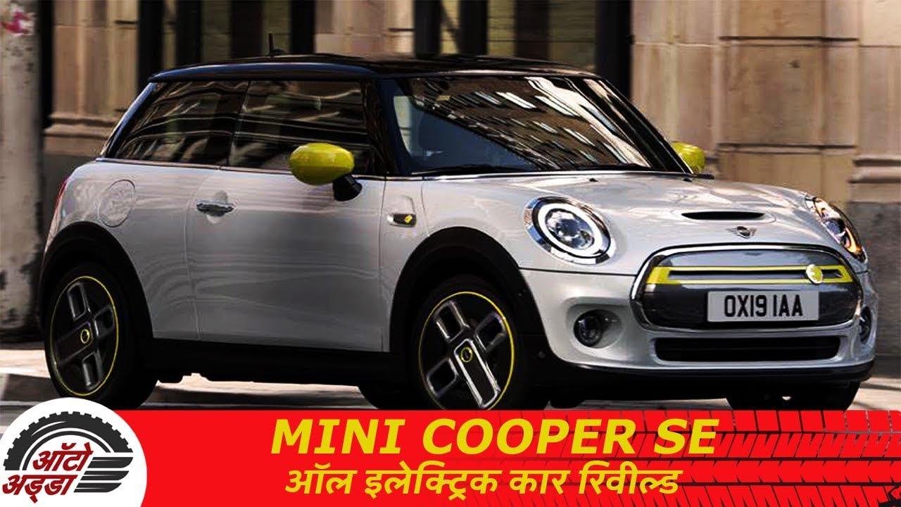Mini Cooper SE ऑल इलेक्ट्रिक कार रिवील्ड