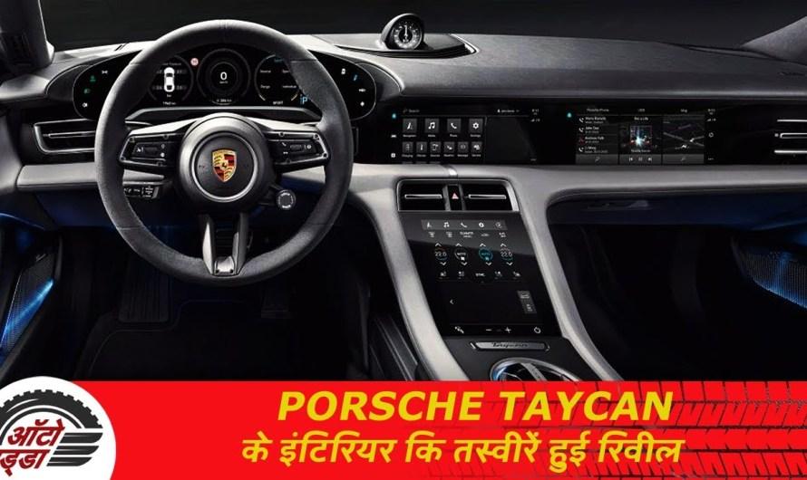 Porsche Taycan ke interior कि तस्वीरें रिवील्ड