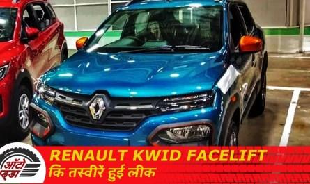 Renault Kwid Facelift कि तस्वीरें हुई लीक