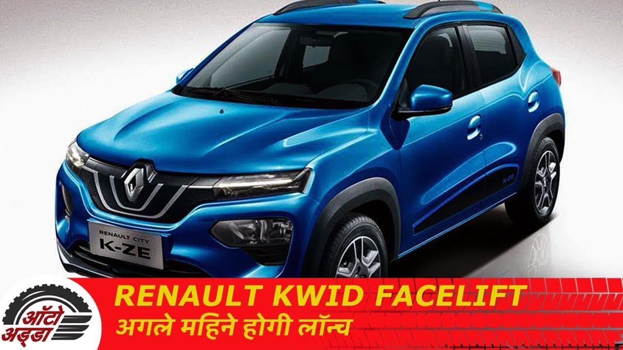 Renault Kwid Facelift अगले महिने होगी लॉन्च