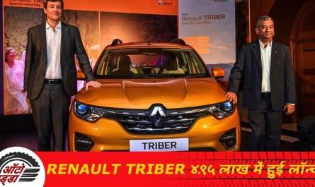 Renault Triber 4.95 Lakh रुपये में हुई लॉन्च