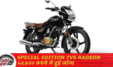 Special Edition TVS Radeon ५२.७२० रुपये में हुई लॉन्च
