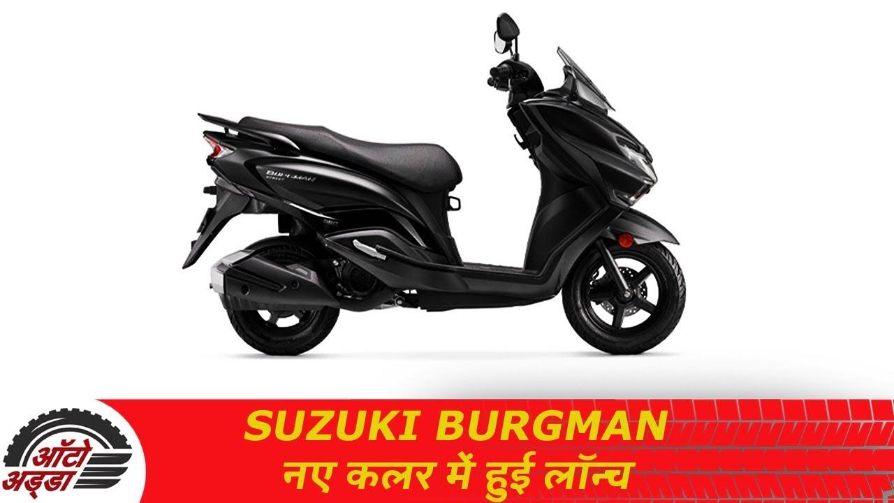 Suzuki Burgman Matte Black कलर स्किम में हुई लॉन्च
