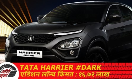 Tata Harrier Dark Edition लॉन्च | किमत १६.७६ लाख रुपये