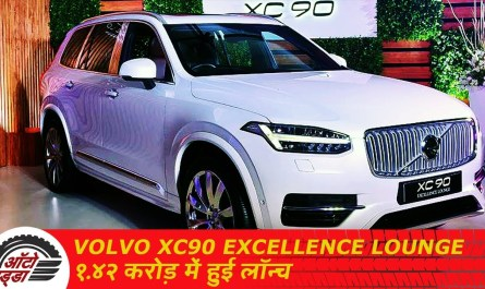 Volvo XC90 Excellence Lounge Console १.४२ करोड़ में हुई लॉन्च