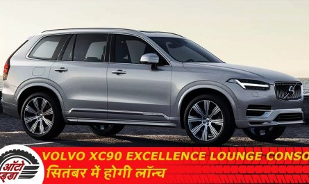 Volvo XC90 Excellence Lounge Console सितंबर में होगी लॉन्च