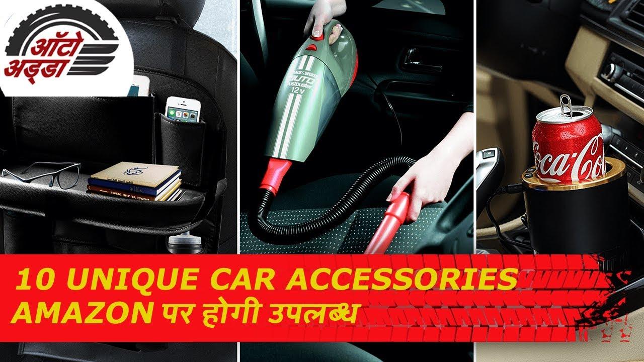 10 Unique Car Accessories Amazon पर उपलब्ध