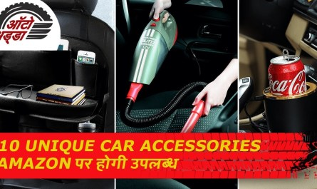 10 Unique Car Accessories Amazon पर उपलब्ध