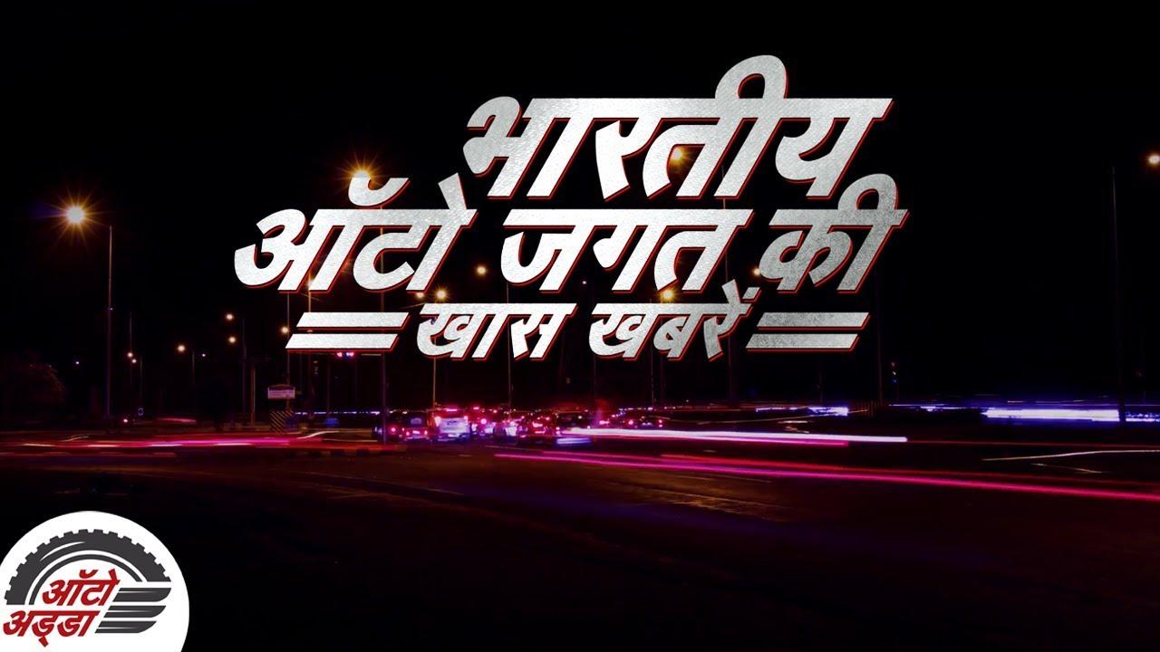 Bhartiya Auto Jagat की खास खबरें – ३० सितंबर से ६अक्टूबर २०१९ तक