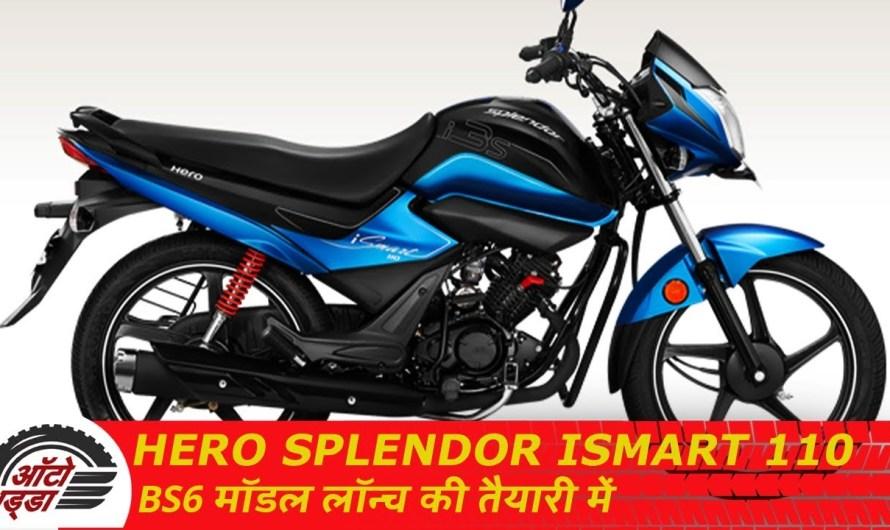 Hero Splendor iSmart 110 का BS6 मॉडल लॉन्च की तैयारी में