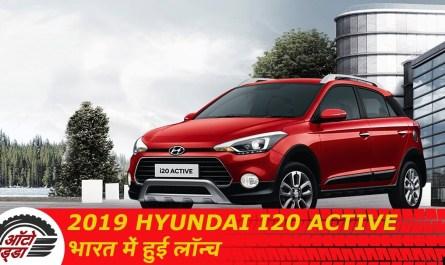 2019 Hyundai i20 Active भारत में हुई लॉन्च