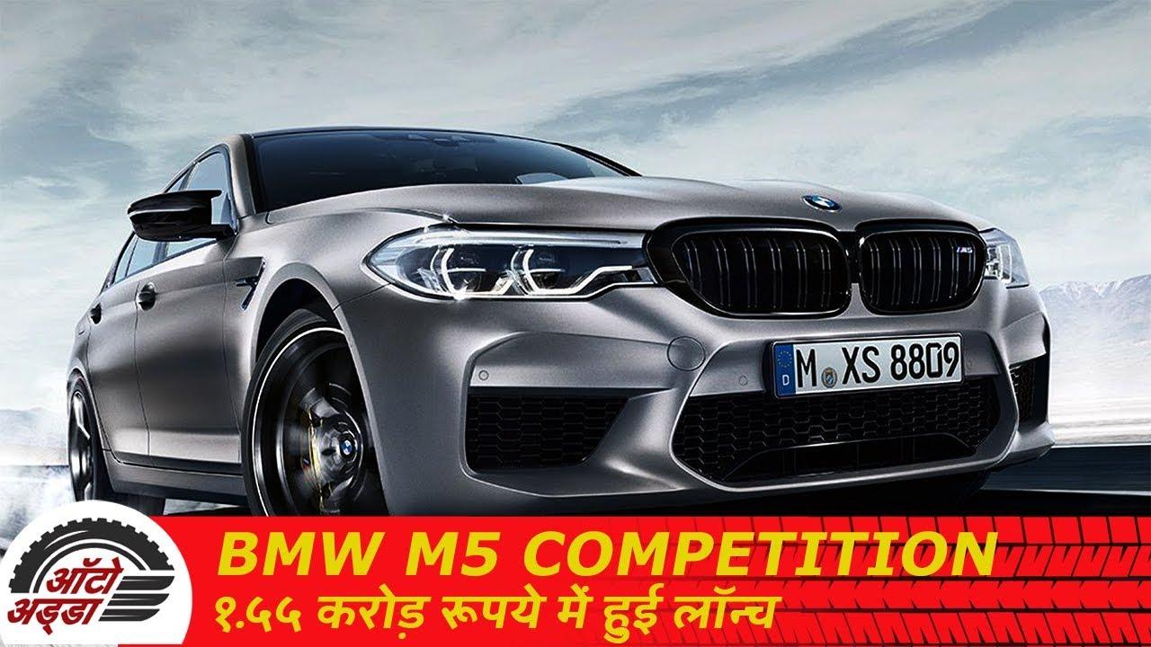 BMW M5 Competition भारत में हुई लॉन्च