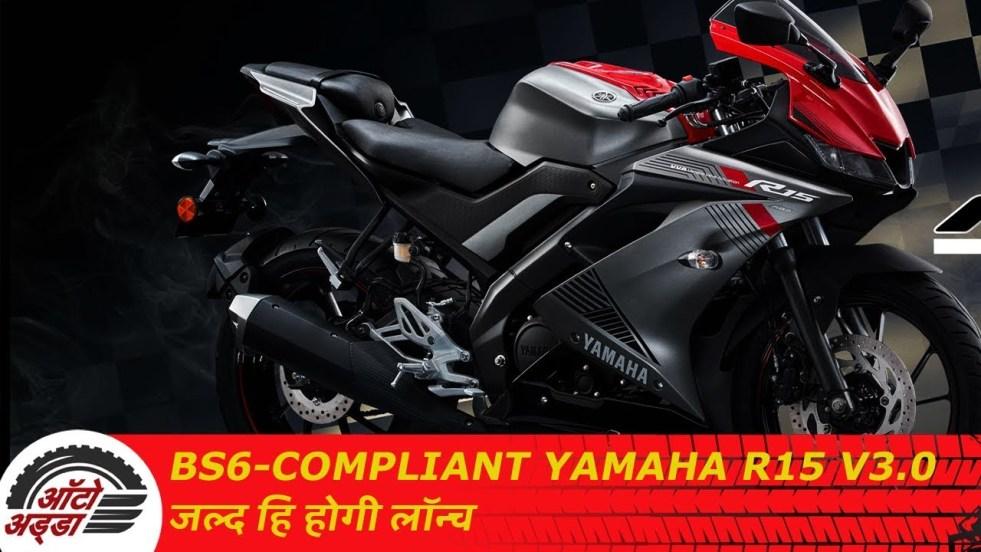 BS6-compliant Yamaha R15 V3.0 जल्द हि होगी लॉन्च