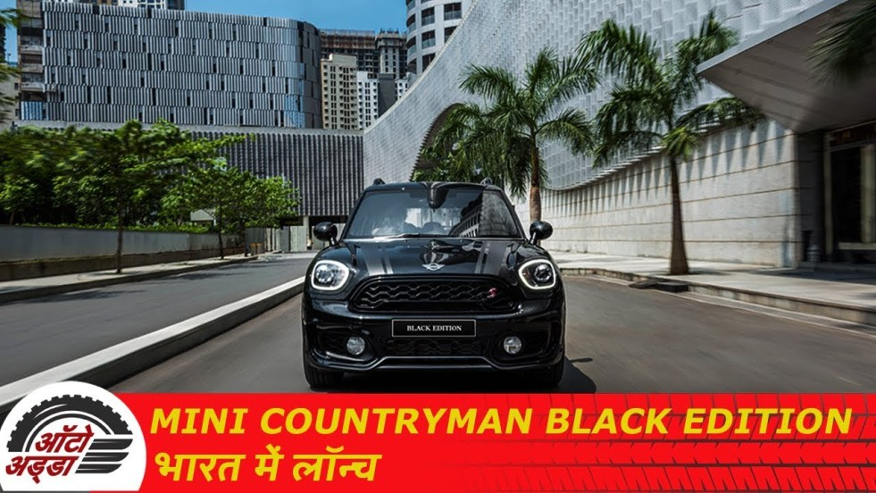 Mini Countryman Black Edition भारत में लॉन्च