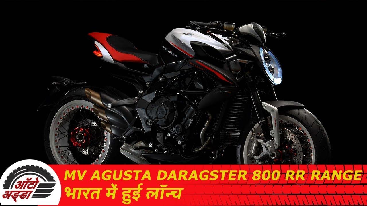 MV Agusta Dragster 800 RR Range भारत में हुई लॉन्च