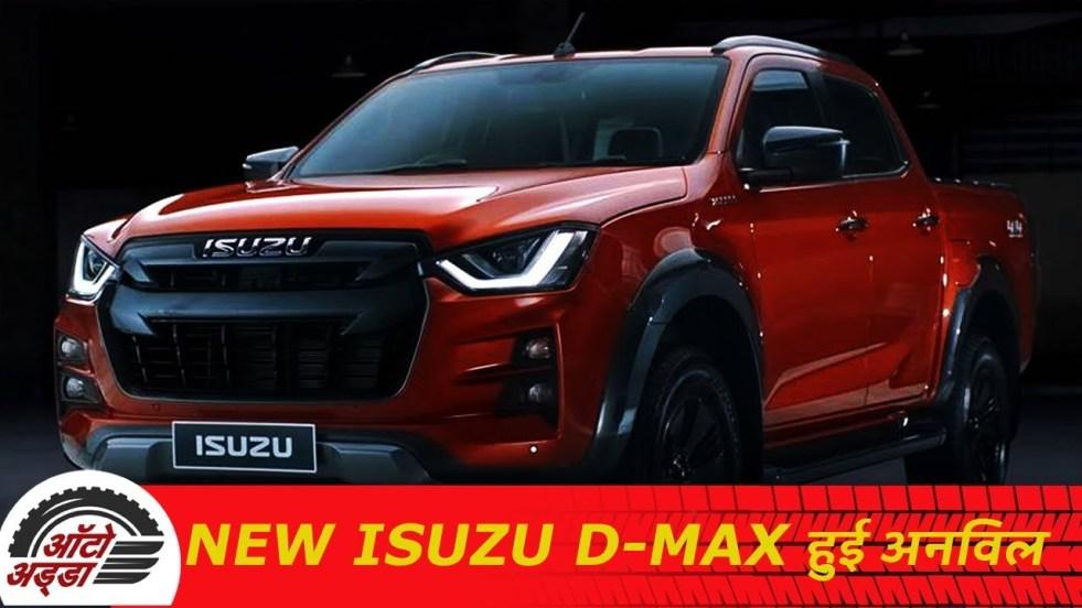 New Isuzu D-Max Pickup हुई अनविल