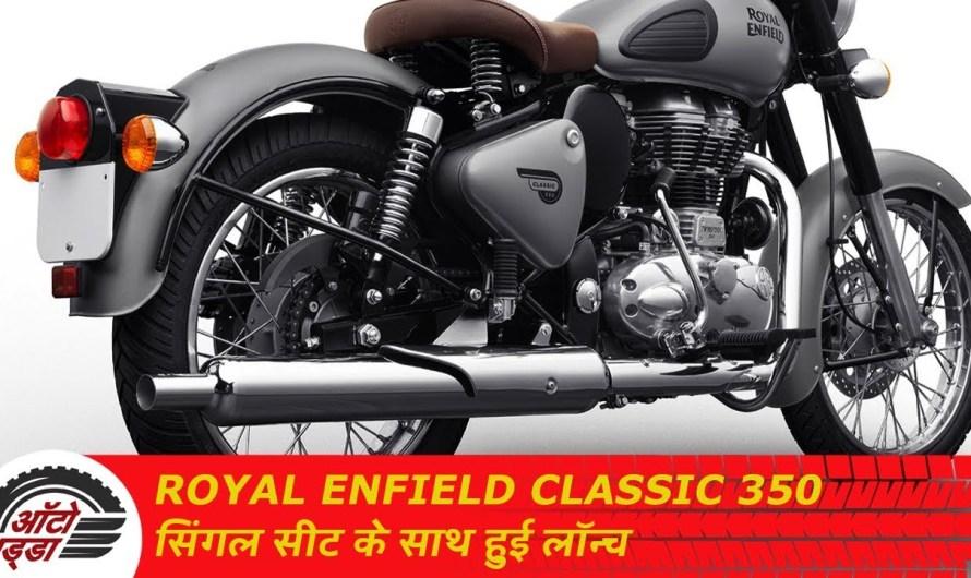 Royal Enfield Classic 350 सिंगल सीट के साथ हुई लॉन्च