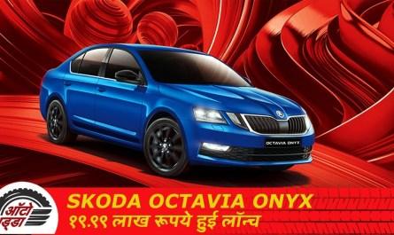 Skoda Octavia Onyx हुई लॉन्च | किमत १९.९९ लाख रुपये