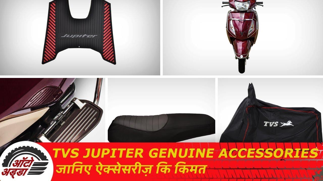 TVS Jupiter Genuine Accessories जानिए किमत