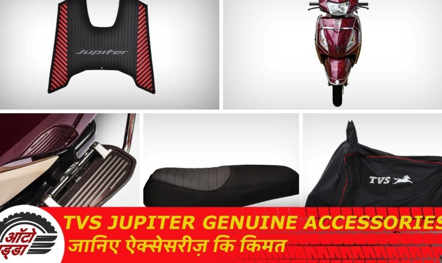 TVS Jupiter Genuine Accessories जानिए किमत