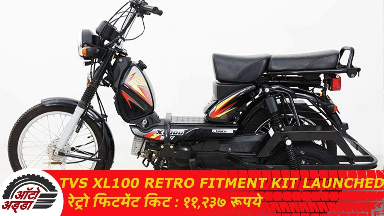 TVS XL100 Retro Fitment Kit Launched किमत ११,२३७ रुपये