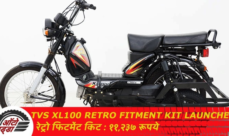 TVS XL100 Retro Fitment Kit Launched किमत ११,२३७ रुपये
