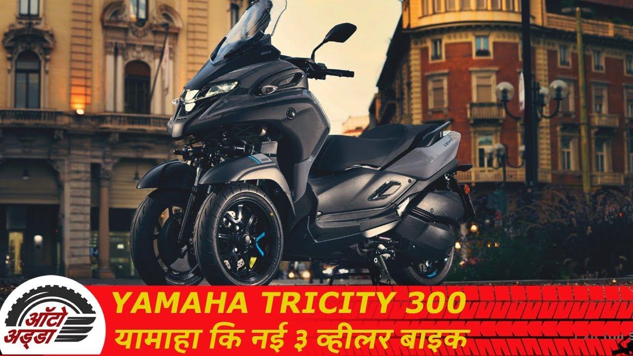 Yamaha Tricity 300 यामाहा कि नई ३ व्हीलर बाइक